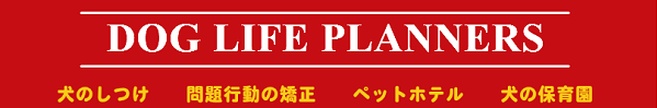 ドッグライフプランナーズ福岡校